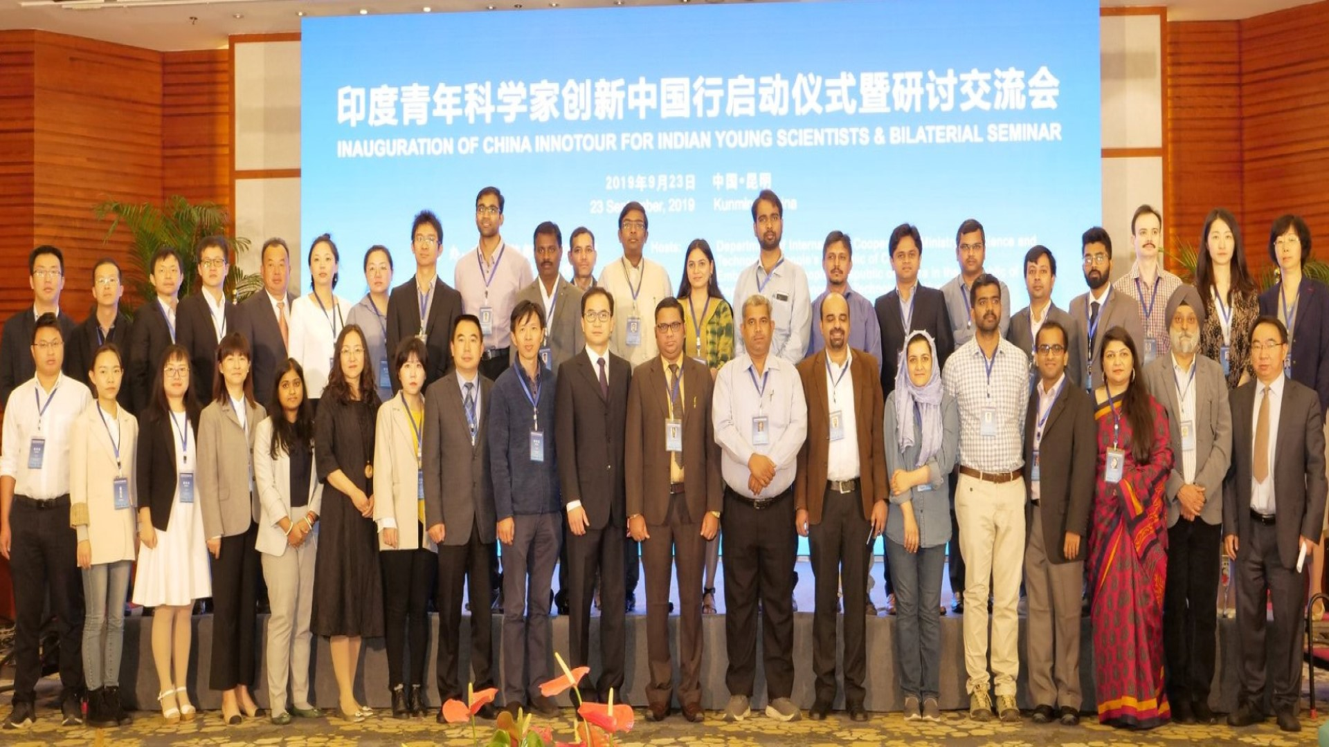 China InnoTour Reception at Kunming, China (Sept. 2019)